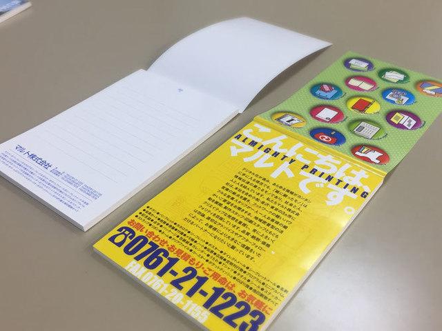 オリジナルメモ帳-印刷範囲-表紙.jpg